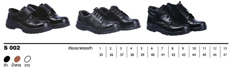 รองเท้านิรภัย-รองเท้าหัวเหล็ก-รองเท้าเซฟตี้