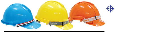 หมวกนิรภัย หมวกเซฟตี้ หมวกวิศวกร (Safety Helmet)